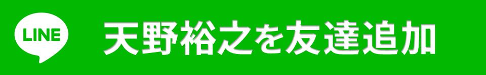 天野裕之LINE公式アカウント