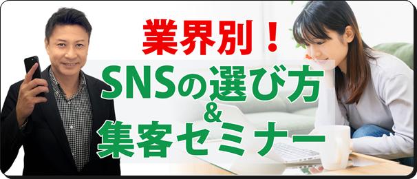 SNS選び方&集客セミナー